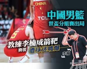 中國男籃世盃分組賽出局