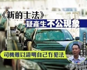 戴錦良:司機難以證明自己冇犯法