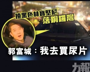 郭富城:我去買尿片