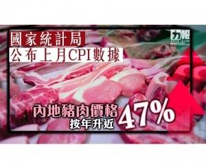 內地豬肉價格按年升近47%