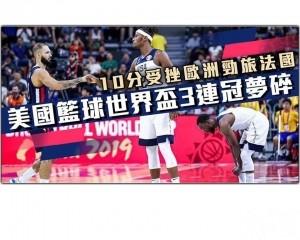 美國籃球世界盃3連冠夢碎