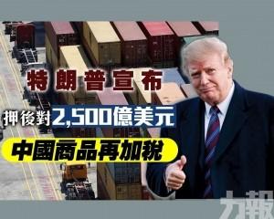 押後對2,500億美元中國商品再加稅