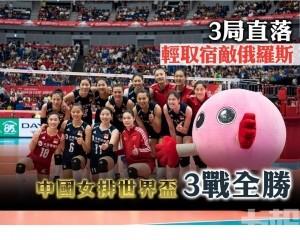 中國女排世界盃3戰全勝