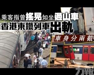 香港東鐵列車出軌車身分兩截