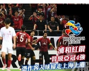 憑作客入球掃走上海上港