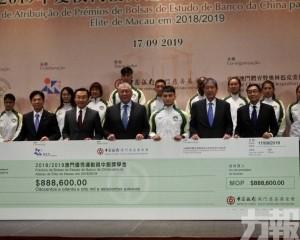 103體壇精英獲頒逾88萬獎學金