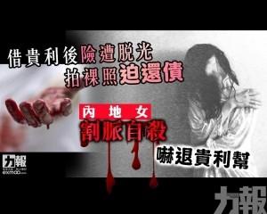 內地女割脈自殺嚇退貴利幫