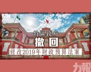 特區政府撤回修改2019年財政預算法案