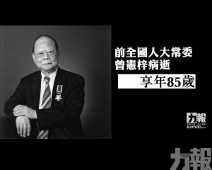 享年85歲