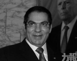 突尼斯流亡前總統本阿里逝世