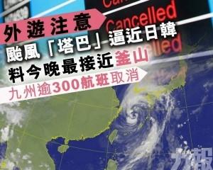 九州逾300航班取消 料今晚最接近釜山