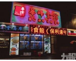 10人於黑沙環食店用餐後發熱嘔吐疑食物中毒