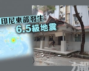 印尼東部發生6.5級地震
