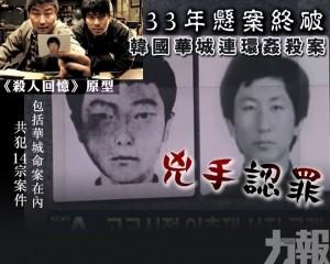 韓國華城連環姦殺案兇手認罪