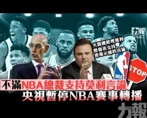 央視暫停NBA賽事轉播