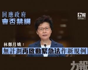 林鄭月娥:無計劃再啟動緊急法作新規例