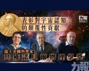 瑞士美國科學家共獲諾貝爾物理學獎