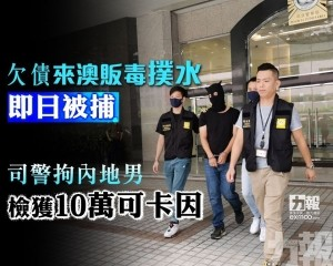 司警拘內地男檢獲10萬可卡因