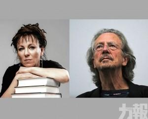 波蘭、奧地利作家獲獎