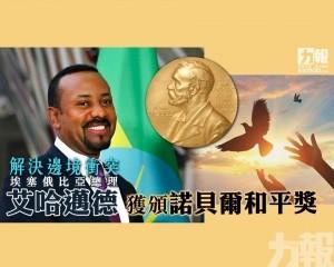 埃塞俄比亞總理艾哈邁德獲頒諾貝爾和平獎