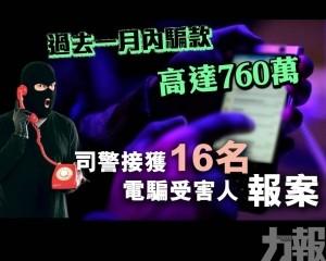 司警接獲16名電騙受害人報案