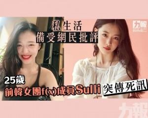 25歲前韓女團f(x)成員Sulli突傳死訊