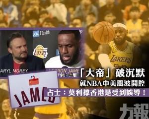 占士:莫利撑香港是受到誤導!