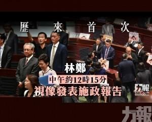 林鄭中午約12時15分視像發表施政報告