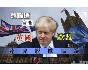 英國歐盟達成脫歐協議