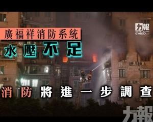 消防將進一步調查