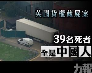 39名死者全是中國人