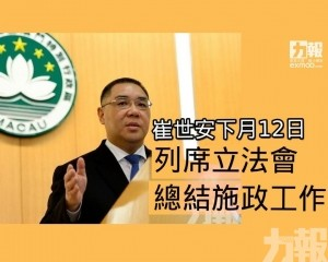 崔世安下月12日列席立法會總結施政工作