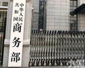 【貿易磋商】商務部:中美明將再通話