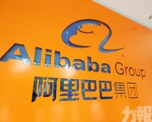 傳阿里巴巴最快下月在香港上巿