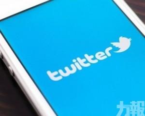 Twitter兩前員工涉為沙特做間諜被美起訴