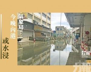 氣象局:今晚內港或水浸