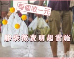 【每個收一元】膠袋徵費明起實施