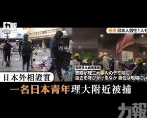 一名日本青年理大附近被捕