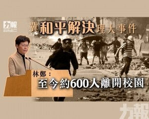林鄭:至今約600人離開校園