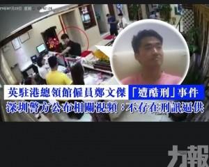 深圳警方公布相關視頻:不存在刑訊逼供