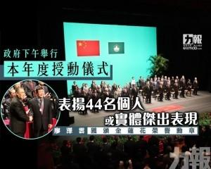 表揚44名個人或實體傑出表現