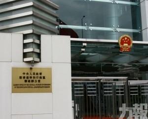 港中聯辦強調將採取有力措施反制