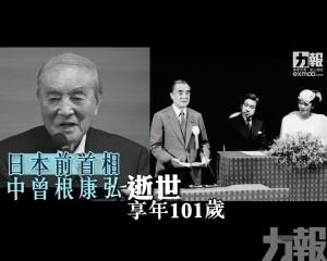 日本前首相中曾根康弘逝世 享年101歲