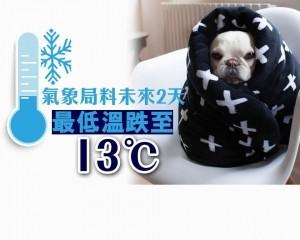 氣象局料未來2天最低溫跌至13℃