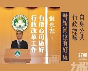 張永春:有信心可做好行政改革工作