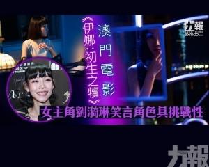 女主角劉漪琳笑言角色具挑戰性