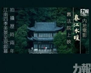 內地電影《春江水暖》舊法院上映
