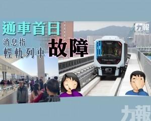 【通車首日】消息指輕軌列車故障