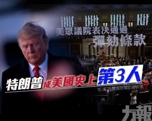 特朗普成美國史上第3位遭眾院彈劾總統