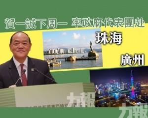 賀一誠下周一率政府代表團赴廣州珠海